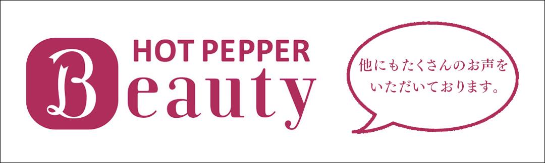 HOTPEPPER Beauty 口コミ